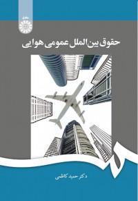 حقوق بین الملل عمومی هوایی 2040