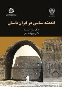 اندیشه سیاسی در ایران باستان 2053