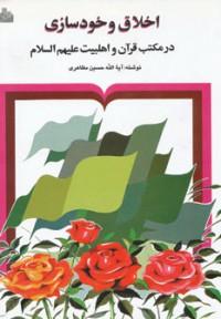 اخلاق و خودسازی در مکتب قرآن و اهلبیت علیهم السلام