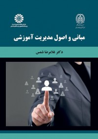 مبانی و اصول مدیریت آموزشی  2092