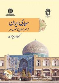 معماری ایران: از عصر صفوی تا عصر حاضر 2095