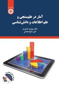 آمار در علم سنجی و علم اطلاعات و دانش شناسی 2097