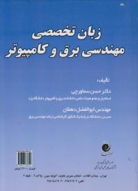 زبان تخصصی مهندسی برق و کامپیوتر