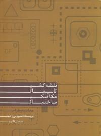 نقشه کشی تاسیسات مکانیکی ساختمان