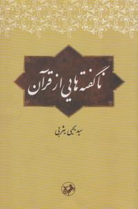 ناگفته هایی از قرآن