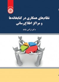 نظام های همکاری در کتابخانه ها و مراکز اطلاع رسانی 2116