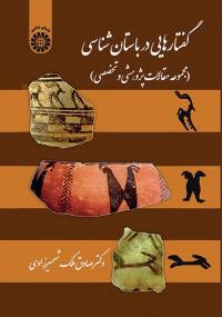 گفتارهایی در باستان شناسی مجموعه مقالات پژوهشی و تخصصی 2133