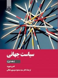 سیاست جهانی جلد اول 2136