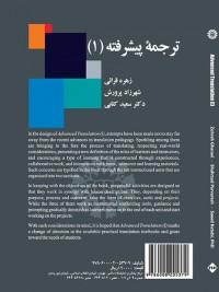 ترجمه پیشرفته 1-2141
