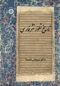 تاریخ تطور نثر فارسی 2146