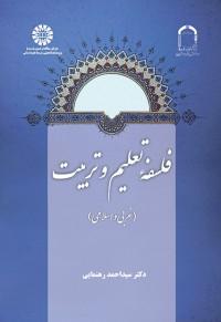 فلسفه تعلیم و تربیت غربی و اسلامی 2154