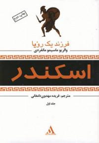 اسکندر (3جلدی)