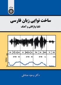 ساخت نوایی زبان فارسی : تکیه واژگانی و آهنگ 2188