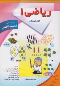 ریاضی 1 اول دبستان