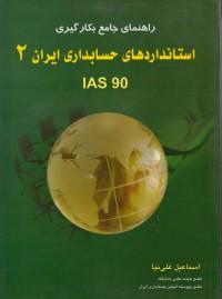 راهنمای جامع بکارگیری استانداردهای حسابداری ایران 2