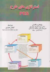 استراتژی های طرح PES