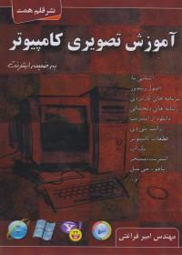 آموزش تصویری کامپیوتر (به ضمیمه اینترنت)