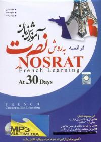 آموزش زبان فرانسه به روش نصرت (DVD)