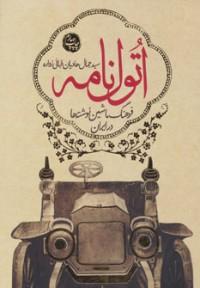 اتول نامه (فرهنگ ماشین نوشته ها در ایران)