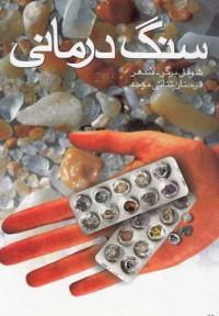 سنگ درمانی(2ج)
