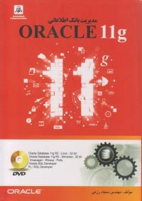 مدیریت بانک اطلاعاتی oracle 11 g