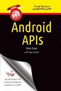مرجع كوچك برنامه نويسی Android APIs