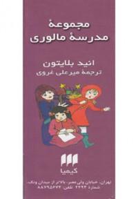 مجموعه مدرسه مالوری(باقاب،6جلدی)