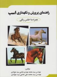 راهنمای پروش و نگهداری اسب