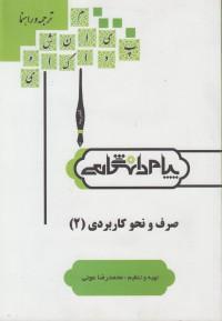 ترجمه و راهنما صرف و نحو کاربردی 2