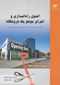 اصول راه اندازی و اجرای موففق یک فروشگاه