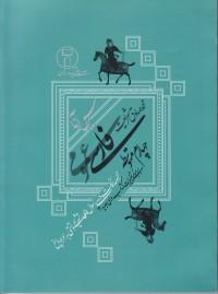 پرس آزما: فارسی عمومی سال چهارم متوسطه