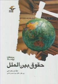 حقوق بین الملل