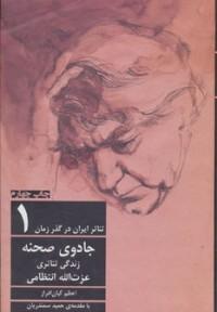 تئاتر ایران در گذر زمان 1 (جادوی صحنه:زندگی تئاتری عزت الله انتظامی)