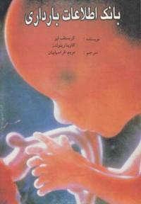 بانک اطلاعات بارداری