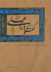 گفت و گو با امام علی علیه السلام دفتر دوم