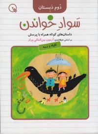 سواد خواندن داستان های کوتاه همراه با پرسش(دوم دبستان)