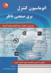 اتوماسیون کنترل برق صنعتی ناظر