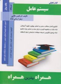 کتاب تحلیلی سیستم عامل
