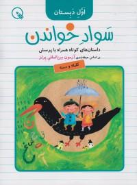 سواد خواندن داستان های کوتاه همراه با پرسش(اول دبستان)