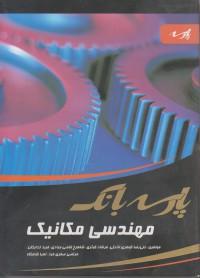 پارسه بانک مهندسی مکانیک