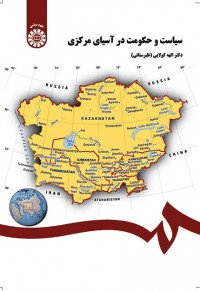 سیاست و حکومت در آسیای مرکزی 251