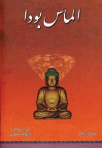 الماس بودا