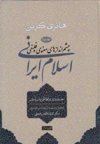 اسلام ایرانی(چشماندازهایمعنوی،ج2)