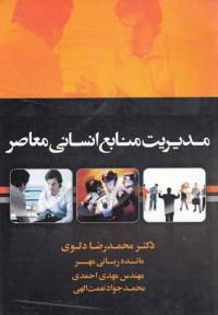 مدیریت منابع انسانی معاصر