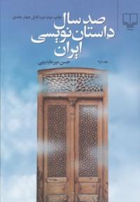 صد سال داستان نویسی ایران (2جلدی)