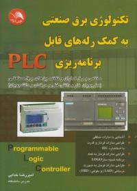 تکنولوژی برق صنعتی به کمک رله های قابل برنامه ریزی plc