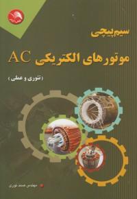 سیم پیچی موتورهای الکتریکی AC (تئوری و عملی)