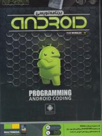 برنامه نویسی اندروید Android