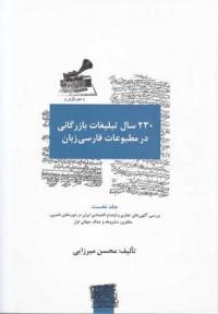 230 سال تبلیغات بازرگانی در مطبوعات(3ج)