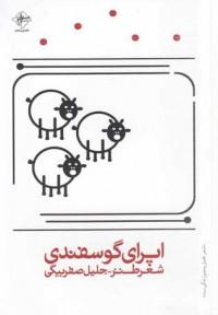 اپرای گوسفندی